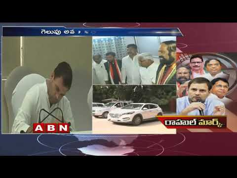 AICC Chief Rahul Gandhi special focus on Telangana Polls | ABN Telugu