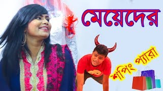 Bangla New Funny Video | মেয়েদের শপিং প্যারা | Eid Shopping | Mojar Tv