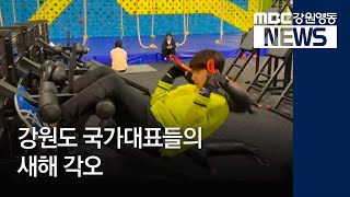 R도권)강원도 국가대표 새해 각오