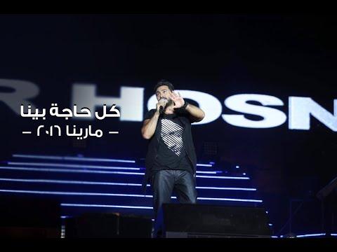 download lagu Kol Haga Bena - Tamer Hosny .. Marina 2016 / كل حاجة بينا - تامر حسني .. مارينا ٢٠١٦ gratis