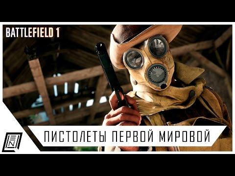 Battlefield 1 | Пистолеты первой мировой войны