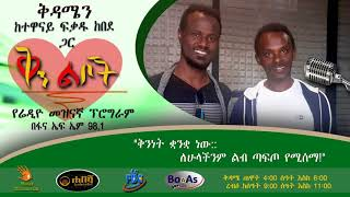 Qin leboch Radio Program with Fekadu Kebede  B