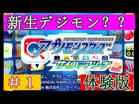 Confira o Gameplay do Jogo Mobile do Digimon