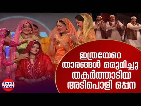 Mohanlal,siddique,vasudhara Das Etc | Song: Adham Nabi Muthal ( Kolkali ) | Mohabbath Stage Show video