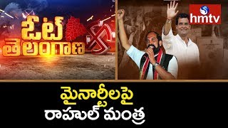 Congress Strategies for Minorities Vote | Vote Telangana | hmtv