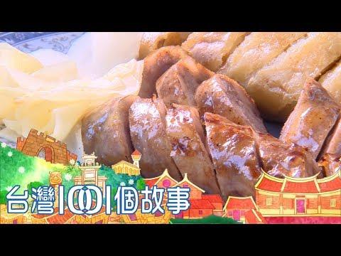 台灣1001個故事-20181111 台式古味下午茶 糯米腸炸饅頭南北稱霸