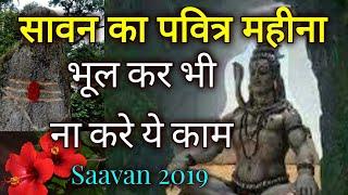 पवित्र सावन के महीने में भूल कर भी ना करे ये काम sawan 2019 17 July to 15 August  Shiv Puja Mistakes