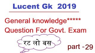 Lucent Gk | Lucent Gk for Competitive Exam | Lucent General Knowledge Question Answer | study Rojgar