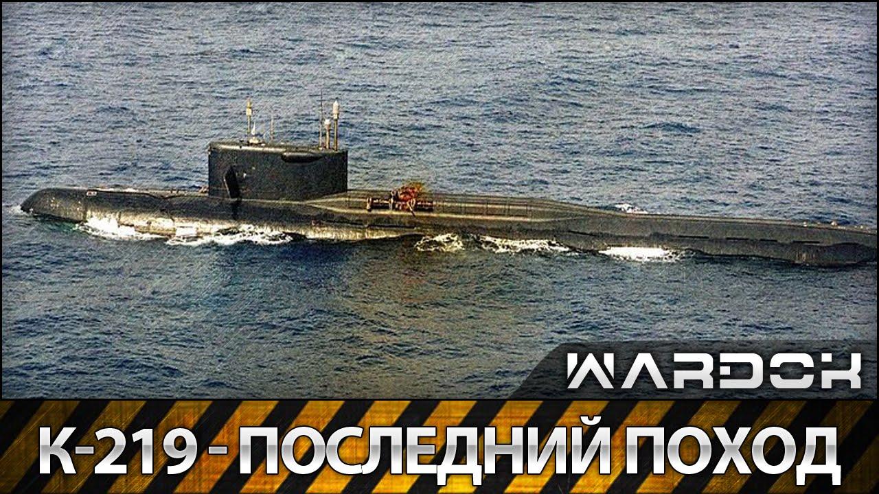 аварии на подводных лодках за последние 60