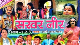 Download Sarbar Neer | सरबर नीर | kissa 3Gp Mp4
