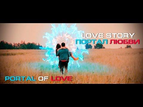 LOVE STORY | ПОРТАЛ ЛЮБВИ | PORTAL of LOVE