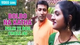 BOLBO NA KATHA | MITA CHATTERJEE | PALKI TE BOU CHOLE JAI | Bengali Songs | Atlantis Music