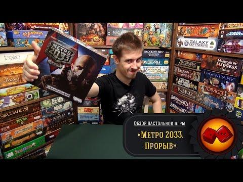 Метро 2033. Прорыв - обзор от Два в Кубе + конкурс!