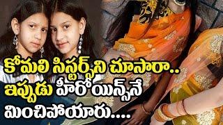 Komali Sisters Then and Now Look Like Heroines | Komali Sisters Mimicry |Telugu Comedy Skits