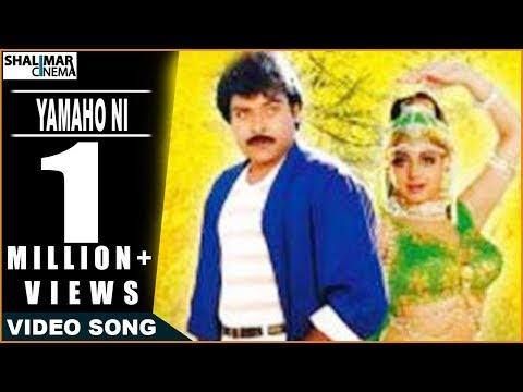 Jagadeka Veerudu Atiloka Sundari Movie | Yamaho Ni Video Song | Chiranjeevi, Sridevi video