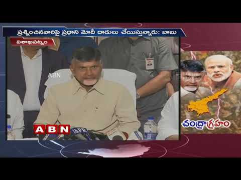 AP People Facing Problems with Modi Government : CM Chandrababu Naidu