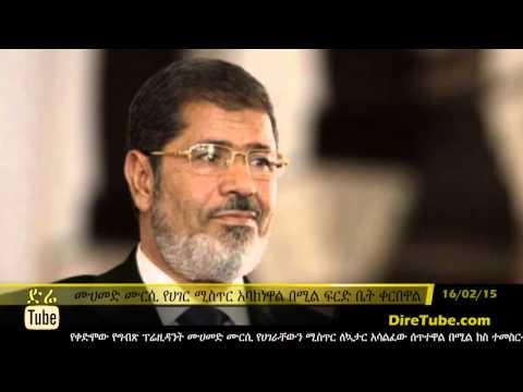 DireTube News - Mohamed Morsi in Court accused of leaking Secrets to Qatar
