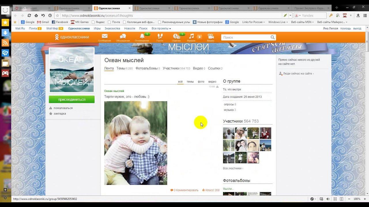 Download Как создать и раскрутить страничку в Одноклассниках #3713 FREE MUSIC VIDEO