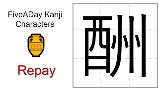 Chinese Character 酬 Repay