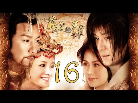 陸劇-薛平貴與王寶釧-EP 16