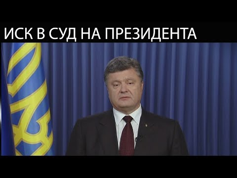 Граждане Украины подали в суд на Президента Украины за неподъемный судебный сбор