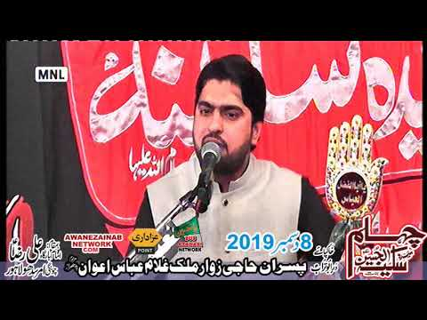 Allama Ali Abid Majlis 8 December 2019 chungi amar sadu Lahore