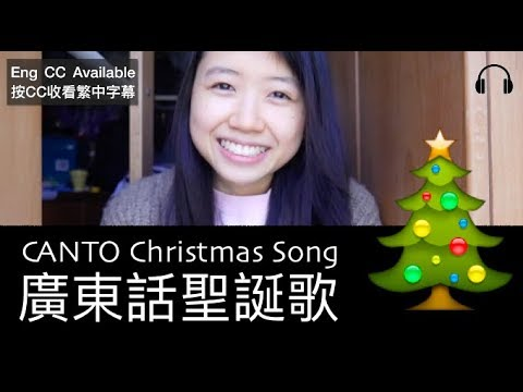 [ENG sub] ASMR 廣東話聖誕歌Canto Christmas Song    LIVING in HK
