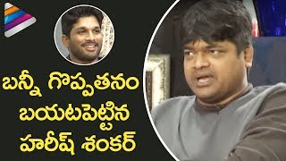 Allu Arjun Greatness Revealed by Harish Shankar | DJ Duvvada Jagannadham Telugu Movie Interview