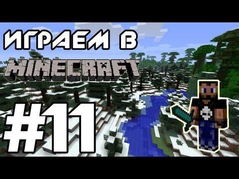Играем в Minecraft - Серия 11 (Новый Взгляд!)