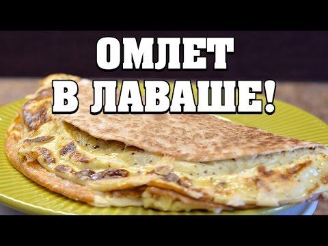ОМЛЕТ В ЛАВАШЕ - ТВОЙ СЫТНЫЙ ЗАВТРАК!