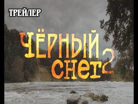Чёрный снег 2. Сериал. Трейлер. Феникс Кино. Приключения