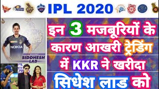 IPL 2020 - List Of 3 Reason Behind Sidhesh lad Trade In KKR | IPL Auction | MY Cricket Production