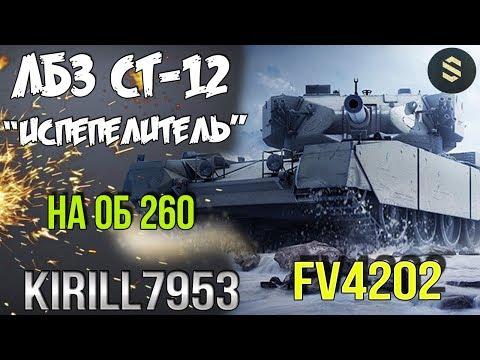 ЛБЗ СТ-12 на ОБ.260 с отличием | FV4202