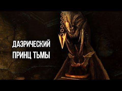 Skyrim ДАЭДРИЧЕСКИЙ ПРИНЦ ДРЕВНЕЙ ТЬМЫ НАМИРА В TES лор