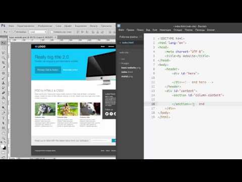Верстка каркаса макета в HTML5. Часть 3