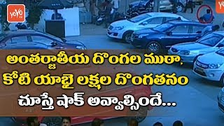 Chandanagar Malbar Gold Robbery Caught on CCTV Cameras | Hyderabad | Telangana