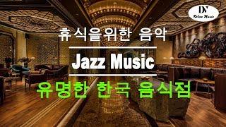 Jazz Music 카페에서 듣기 좋은 재즈 모음 카페음악 모음, 고급호텔, 라운지, 사무실, 레스토랑, 매장음악