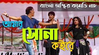 Amar sona koi re comedy song By Kazi Shohag . Shohag. peya Bipasha