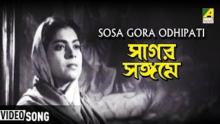 Sosa Gora Odhipati | Sagar Sangame | Bengali Movie Devotional Song | Dhananjoy Bhattacherjee