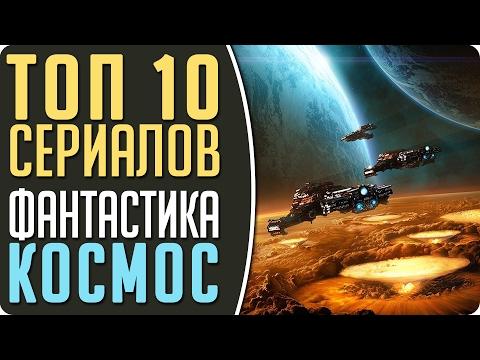 ТОП 10 Сериалов: Космическая фантастика #Кино