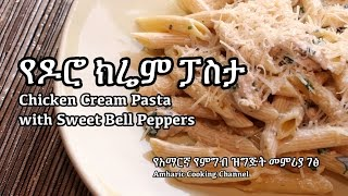 Amharic Recipes - Chicken Cream Pasta With Sweet Bell Peppers