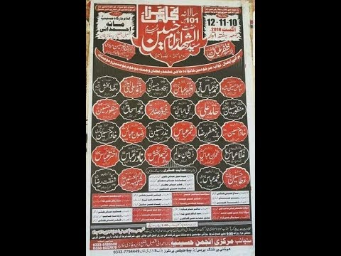 Majlis e Aza 12 |  August 2018 | ImamBargah Hussainia Mana Ahamdani Dera Ghazi Khan |