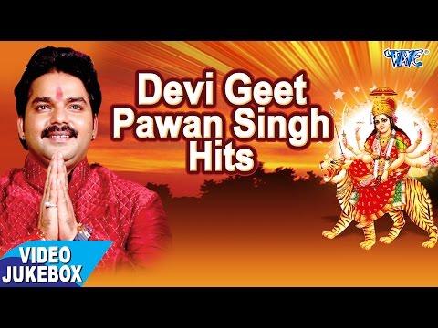 Pawan Singh Devi Geet - पवन सिंह हिट्स - Video Jukebox - Bhojpuri Devi Geet 2017