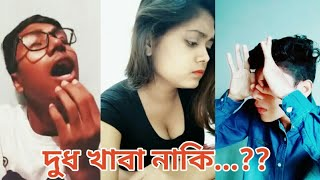 New_Video|দুধ_খাবি_কিনা_বল । Bangla Best Musical.ly Funny Video 2018 |BY| Love Bangla TV
