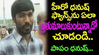 Hero Dhanush Visits Tirumala Devasthanam | Celebrities Visits Tirumala Tirupati | Top Telugu Media