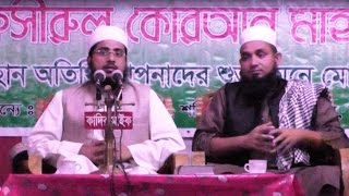 Bangla Waz 2016 মাওলানা মুফতি সামসুদ্দুহা আসরাফি, জীবন গটনে মহান আল্লাহর সরণ,mufti samsudduha asrafi