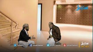 غاغة 2 - الحلقة 19 ( البيت ) - محمد الأضرعي