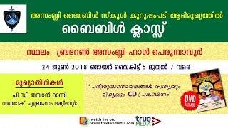 Assembly Bible School Kuruppampady | Special Meeting | 24|06|2018