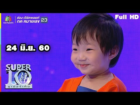 SUPER 10 | ??????????? | EP.25 | 24 ??.?. 60 Full HD