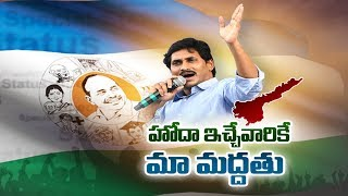 Will Support Whoever Gives AP Special Status: YS Jagan | హోదా ఇచ్చినవారికే మద్దతు..